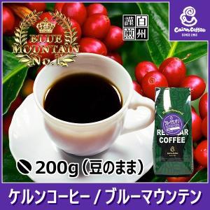コーヒー豆 ブルーマウンテン 200g(豆のまま) 自家焙煎 珈琲 珈琲豆 商品番号16180|cairncoffee