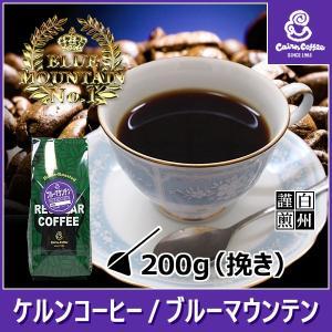 コーヒー豆 粉 ブルーマウンテン 200g(挽き) 自家焙煎 珈琲 珈琲豆 商品番号16190|cairncoffee