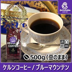 コーヒー豆 ブルーマウンテン 500g(豆のまま) 自家焙煎 珈琲 珈琲豆 商品番号16160|cairncoffee