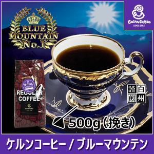 コーヒー豆 粉 ブルーマウンテン 500g(挽き) 自家焙煎 珈琲 珈琲豆 商品番号16170|cairncoffee