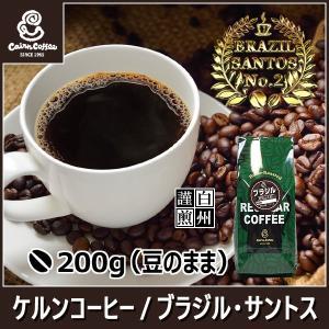 コーヒー豆 ブラジル・サントス 200g(豆のまま) 自家焙煎 珈琲 珈琲豆 商品番号16380|cairncoffee