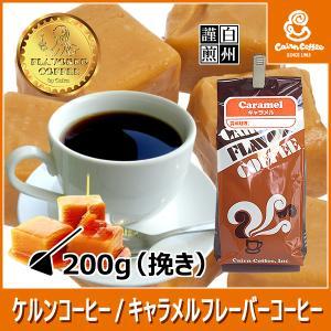 コーヒー豆 粉 キャラメルフレーバーコーヒー 200g(挽き) 自家焙煎 珈琲 珈琲豆 商品番号42150|cairncoffee