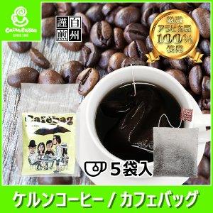 カフェバッグ 5ヶ入 自家焙煎 珈琲 珈琲豆 コーヒーバッグ ドリップコーヒー ティーバッグ 商品番号39110|cairncoffee