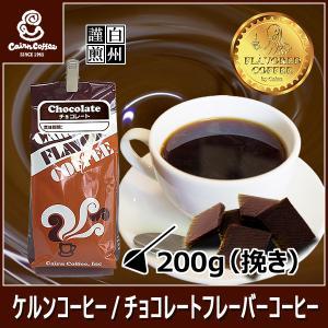 コーヒー豆 粉 チョコレートフレーバーコーヒー 200g(挽き) 自家焙煎 珈琲 珈琲豆 商品番号42160|cairncoffee