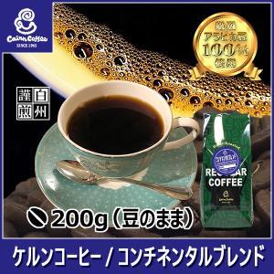 コーヒー豆 コンチネンタルブレンド 200g(豆のまま) 自家焙煎 珈琲 珈琲豆 商品番号12080 cairncoffee