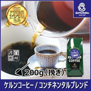 コーヒー豆 粉 コンチネンタルブレンド 200g(挽き) 自家焙煎 珈琲 珈琲豆 商品番号12090 cairncoffee