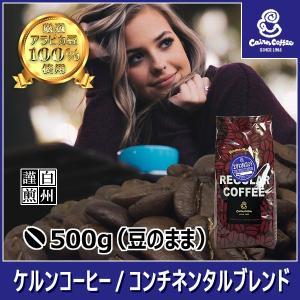 コーヒー豆 コンチネンタルブレンド 500g(豆のまま) 自家焙煎 珈琲 珈琲豆 商品番号12060 cairncoffee