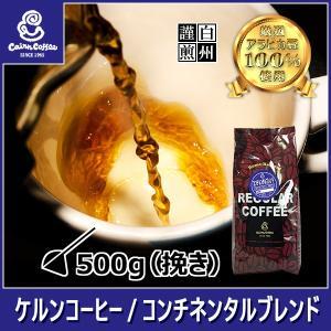 コーヒー豆 粉 コンチネンタルブレンド 500g(挽き) 自家焙煎 珈琲 珈琲豆 商品番号12070 cairncoffee