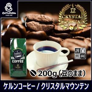 コーヒー豆 クリスタルマウンテン 200g(豆のまま) キューバ 自家焙煎 珈琲 珈琲豆 商品番号15980|cairncoffee