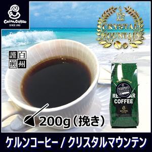 コーヒー豆 粉 クリスタルマウンテン 200g(挽き) キューバ 自家焙煎 珈琲 珈琲豆 商品番号15990|cairncoffee