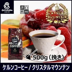 コーヒー豆 粉 クリスタルマウンテン 500g(挽き)キューバ 自家焙煎 珈琲 珈琲豆 商品番号15970|cairncoffee
