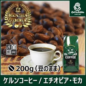 コーヒー豆 モカ エチオピア・モカ 200g(豆のまま) 自家焙煎 珈琲 珈琲豆 商品番号15180|cairncoffee