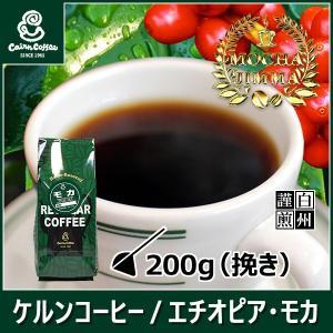 コーヒー豆 粉 モカ エチオピア・モカ 200g(挽き) 自家焙煎 珈琲 珈琲豆 商品番号15190|cairncoffee