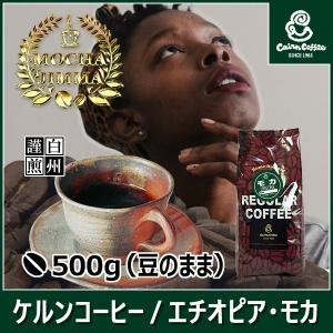 コーヒー豆 モカ エチオピア・モカ 500g(豆のまま) 自家焙煎 珈琲 珈琲豆 商品番号15160|cairncoffee