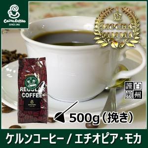 コーヒー豆 粉 モカ エチオピア・モカ 500g(挽き) 自家焙煎 珈琲 珈琲豆 商品番号15170|cairncoffee