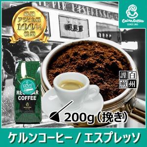 コーヒー豆 粉 エスプレッソ 200g(挽き) 自家焙煎 珈琲 珈琲豆 商品番号12390|cairncoffee