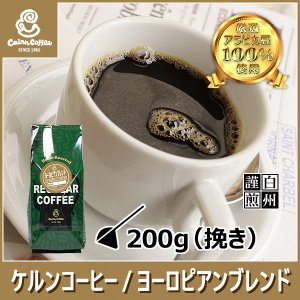 コーヒー豆 粉 ヨーロピアンブレンド 200g(挽き) 自家焙煎 珈琲 珈琲豆 商品番号11790 cairncoffee