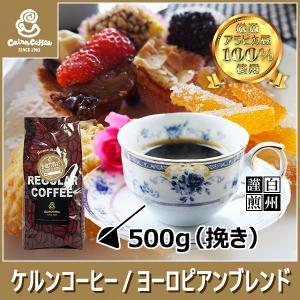 コーヒー豆 粉  ヨーロピアンブレンド 500g(挽き) 自家焙煎 珈琲 珈琲豆 商品番号11770 cairncoffee