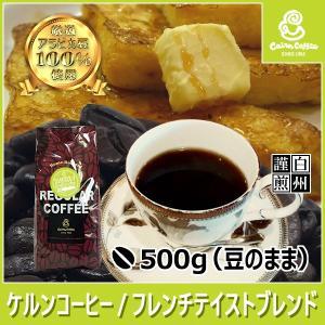 コーヒー豆 フレンチテイストブレンド 500g(豆のまま) 自家焙煎 珈琲 珈琲豆 商品番号11960 cairncoffee