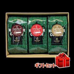 ブレンドコーヒー 200g×3袋 ソフトブレンド ストロングブレンド ヨーロピアンブレンド ギフトセット 自家焙煎 珈琲 珈琲豆|cairncoffee
