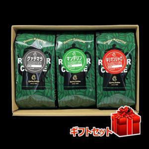 ストレートコーヒー 200g×3袋 キリマンジャロ グアテマラ マンデリン ギフトセット 自家焙煎 珈琲 珈琲豆|cairncoffee