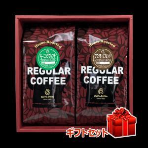 ブレンドコーヒー 500g×2袋 モーニングブレンド アフタヌーンブレンド ギフトセット 自家焙煎 珈琲 珈琲豆 商品番号25110|cairncoffee