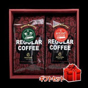 ストレートコーヒー 500g×2袋 エチオピア・モカ キリマンジャロ ギフトセット 自家焙煎 珈琲 珈琲豆 商品番号25130|cairncoffee