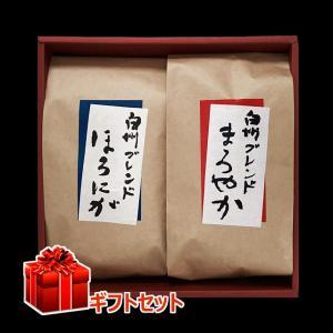 白州ブレンド「まろやか」&「ほろにが」500g×2袋 ギフト・セット 自家焙煎 珈琲 珈琲豆 商品番号21130|cairncoffee