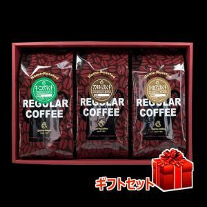 ブレンドコーヒー 500g×3袋 モーニンBL アフタヌーンBL ヨーロピアンBL ギフトセット 自家焙煎 珈琲 珈琲豆 商品番号25120|cairncoffee