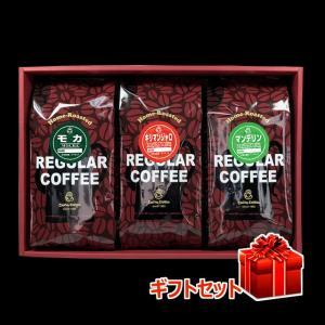 ストレートコーヒー 500g×3袋 エチオピア・モカ キリマンジャロ マンデリン ギフトセット 自家焙煎 珈琲 珈琲豆 商品番号25140|cairncoffee