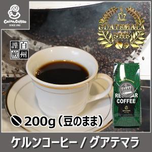 コーヒー豆 グアテマラ 200g(豆のまま) 自家焙煎 珈琲 珈琲豆 商品番号15480|cairncoffee