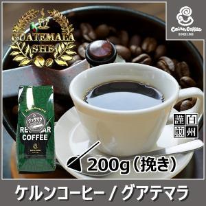 コーヒー豆 粉 グアテマラ 200g(挽き) 自家焙煎 珈琲 珈琲豆 商品番号15490|cairncoffee