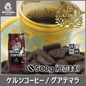 コーヒー豆 グアテマラ 500g(豆のまま) 自家焙煎 珈琲 珈琲豆 商品番号15460|cairncoffee