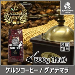 コーヒー豆 粉 グアテマラ 500g(挽き) 自家焙煎 珈琲 珈琲豆 商品番号15470|cairncoffee