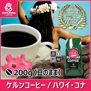 コーヒー豆 ハワイ・コナ 200g(豆のまま) コナコーヒー 自家焙煎 珈琲 珈琲豆 商品番号16280|cairncoffee