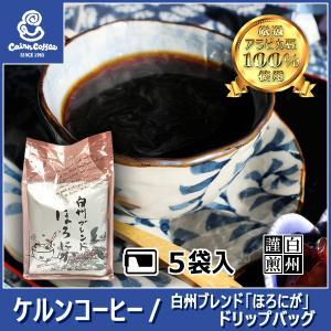 ドリップコーヒー 白州ブレンド「ほろにが」ドリップバッグ 5袋入 自家焙煎 珈琲 珈琲豆 商品番号21210|cairncoffee