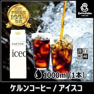 アイスコ(リキッド・アイスコーヒー)1000mlx1 自家焙煎 珈琲 珈琲豆 リキッドコーヒー ネルドリップ 商品番号51510|cairncoffee