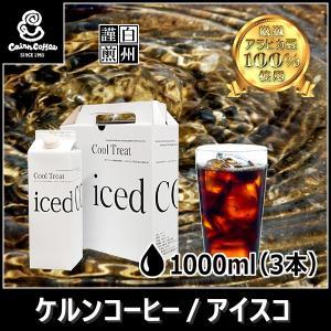アイスコ(リキッド・アイスコーヒー)1000ml×3 自家焙煎 珈琲 珈琲豆 リキッドコーヒー ネルドリップ 商品番号51520|cairncoffee