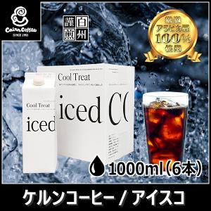 アイスコ(リキッド・アイスコーヒー)1000ml×6 自家焙煎 珈琲 珈琲豆 リキッドコーヒー ネルドリップ 商品番号51530|cairncoffee