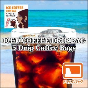 ドリップコーヒー アイスコーヒードリップバッグ 5袋入 自家焙煎 珈琲 珈琲豆 商品番号51210 夏期限定|cairncoffee