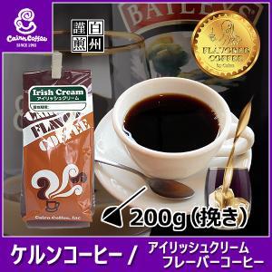 コーヒー豆 粉 アイリッシュクリームフレーバーコーヒー 200g(挽き) 自家焙煎 珈琲 珈琲豆 商品番号42120|cairncoffee