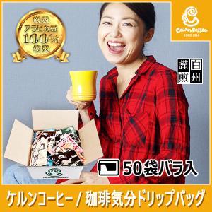 ドリップコーヒー 珈琲気分ドリップバッグ 50袋入 自家焙煎 珈琲 珈琲豆 商品番号33130|cairncoffee