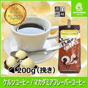 コーヒー豆 粉 マカダミアフレーバーコーヒー 200g(挽き) 自家焙煎 珈琲 珈琲豆 商品番号42140|cairncoffee