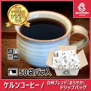 ドリップコーヒー 白州ブレンド「まろやか」ドリップバッグ 50袋入 自家焙煎 珈琲 珈琲豆 商品番号21270|cairncoffee