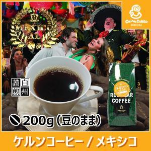 コーヒー豆 メキシコ 200g(豆のまま) 自家焙煎 珈琲 珈琲豆 商品番号15680|cairncoffee
