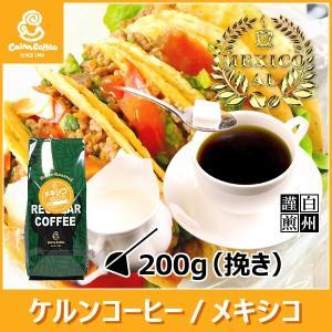 コーヒー豆 粉 メキシコ 200g(挽き) 自家焙煎 珈琲 珈琲豆 商品番号15690|cairncoffee