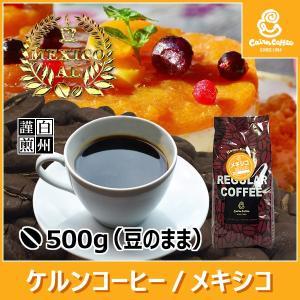 コーヒー豆 メキシコ 500g(豆のまま) 自家焙煎 珈琲 珈琲豆 商品番号15660|cairncoffee