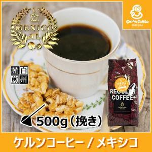 コーヒー豆 粉 メキシコ 500g(挽き) 自家焙煎 珈琲 珈琲豆 商品番号15670|cairncoffee