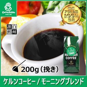 コーヒー豆 粉  モーニングブレンド 200g(挽き) 自家焙煎 珈琲 珈琲豆 アメリカンコーヒー 商品番号11190|cairncoffee