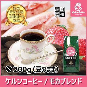 コーヒー豆 モカブレンド 200g(豆のまま) 自家焙煎 珈琲 珈琲豆 商品番号11680 cairncoffee